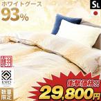 羽毛布団 シングル ダックダウン90% 1.2kg 2層キルト 日本製 羽毛掛け布団 エクセルゴールドラベル シングルロング