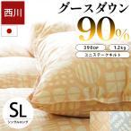 ショッピング西川 東京西川 羽毛布団 シングル グースダウン90% 1.2kg 日本製 羽毛掛け布団 Kasumi かすみ