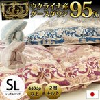 羽毛布団  シングル ハンガリー産グース95% 日本製 2層キルト 羽毛掛け布団 プレミアムゴールド