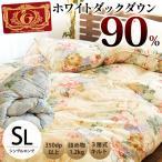 羽毛布団 シングル 日本製 ホワイトダウン93% 増量1.3kg 国内パワーアップ加工 超長綿 羽毛掛け布団 ロイヤルゴールドラベル