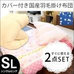 羽毛布団セット シングル ダウン70%1.3kg入り 日本製 生成 無地 羽毛布団 + 選べる 綿100% 掛け布団カバー