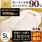 羽毛布団 シングル ダウン90% オールシーズン2枚合わせ 60超長綿 羽毛掛け布団 日本製 ロイヤルゴールドラベル シングルロング