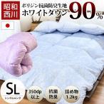 ショッピング西川 西川 羽毛布団 シングル 日本製 ダウン90% 羽毛掛け布団