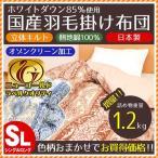 ショッピング羽毛布団 羽毛布団 シングル ダウン85% 日本製 羽毛掛け布団 色柄おまかせ