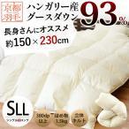羽毛布団 シングル超ロング 西川リビング フランス産ダウン90% 日本製 エクセルゴールドラベル