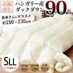 羽毛布団 シングル超ロング ダウン90%羽毛掛け布団 日本製 スーパーロング エクセルゴールドラベル