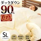 羽毛布団 シングル ホワイトダックダウン90% 日本製 羽毛掛け布団 エクセルゴールドラベル シングルロング
