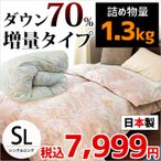 羽毛布団 シングル 日本製 ダウン70% 増量1.3kg 立体キルト 羽毛掛け布団