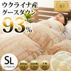 羽毛布団 シングル ロイヤルゴールド マザーグース93% 日本製