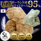 羽毛布団 シングル ポーランド産ホワイトマザーグース95% 1.2kg入り 二層キルト羽毛掛け布団 日本製 プレミアムゴールドラベル