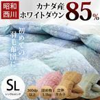 羽毛布団 シングル 昭和西川 日本製 ホワイトダックダウン85% 増量1.2kg 国内パワーアップ加工 330dp 羽毛ふとん