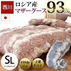 ショッピング東京 東京西川 羽毛布団 シングル マザーグース93% 1.2kg 日本製 羽毛掛け布団 Ayame あやめ