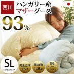 東京西川 羽毛布団 シングル マザーグース93% 1.2kg 日本製 完全立体キルト 羽毛掛け布団 Kazahana かざはな