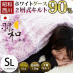 羽毛布団 昭和西川 シングル 日本製 グース90% 羽和 半月