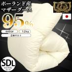 羽毛布団 セミダブル プレミアムゴールドラベル マザーグース95% 80超長綿サテン 日本製 セミダブルロング