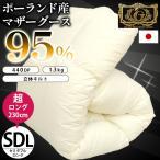 羽毛布団 セミダブル超ロング プレミアムゴールドラベル マザーグース95% 80超長綿サテン 日本製 スーパーロング