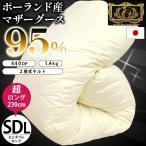 羽毛布団 セミダブル超ロング プレミアムゴールドラベル マザーグース95% 80超長綿サテン 二層キルト 日本製 スーパーロング