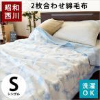 綿毛布 シングル 昭和西川 2枚合わせ ブランド 洗える毛布 ブランケット