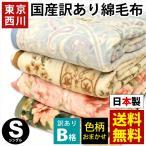 ショッピング西川 訳あり品 東京西川 綿毛布 シングル 日本製 綿100%毛羽 ボリューム 掛け毛布 コットンケット 色柄おまかせ