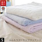 東京西川 綿毛布 シングル 日本製 綿100%毛羽 コーマ糸 掛け毛布 無地カラー 洗える コットンケット