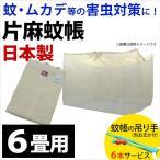 蚊帳 6畳 日本製 片麻 蚊帳(かや) 蚊・ムカデ・害虫 対策 蚊帳の吊り手 付き