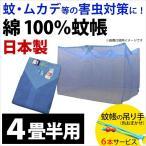 蚊帳 4.5畳 日本製 綿100%蚊帳(かや) 蚊・ムカデ・害虫 対策 蚊帳の吊り手 付き