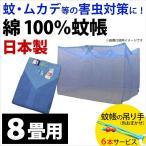 ショッピング蚊帳 蚊帳 8畳 日本製 綿100%蚊帳(かや) 蚊・ムカデ・害虫 対策 蚊帳の吊り手 付き