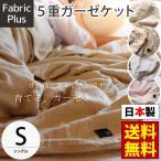 【ファブリックプラス】 5重ガーゼケット 日本製 シングル 無添加 無塩素