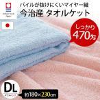タオルケット 今治 ダブル 180×230cm 日本製 470匁 パイルの抜けにくいマイヤー織タオルケット ウォッシャブル