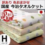 今治タオルケット ハーフ 95×165cm 訳あり品 日本製 綿100% ハーフケット 色おまかせ