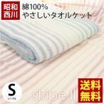 タオルケット シングル 昭和西川 綿100% FBZロングパイル おぼろプリント タオルケット