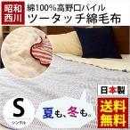タオルケット 綿毛布 シングル 昭和西川 日本製 高野口パイル ツータッチ くしゅくしゅケット ウォッシャブル