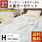 ショッピングガーゼケット ディズニー ガーゼケット ハーフ 昭和西川 くまのプーさん 綿100% 6重ガーゼケット 洗えるハーフケット