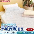 ショッピングタオルケット アイス眠EX ケット シングル 日本製 速乾ドライ 洗える 夏用ケット ニットケット ロマンス