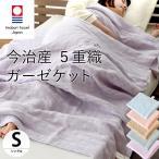 今治ガーゼケット シングル 日本製 綿100% 衿付き 今治産5重ガーゼケット