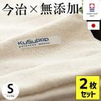タオルケット 今治 2枚セット シングル 日本製 KuSu 無添加タオルケット