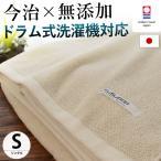 タオルケット 今治 シングル 日本製 ドラム式洗濯機対応 無添加コットン ボリューム小粒タオルケット