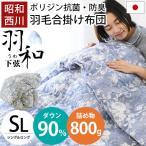 西川 羽毛合掛け布団 シングル ダウン70% 洗える布団 ダウンケット 秋の羽毛布団