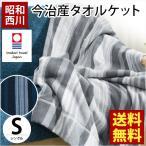 タオルケット 今治 シングル 昭和西川 日本製 綿100% ストライプ柄 今治産タオルケット