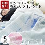 タオルケット シングル 昭和西川 綿100% ジャガード織り タオルケット ダミアII