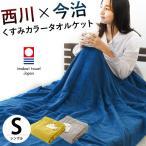 西川 今治タオルケット シングル 日本製 綿100% 無地くすみカラー タオルケット ウォッシャブル MOONLIT