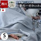 三河木綿ガーゼケット シングル 日本製 綿100% チューリップ柄/さくら柄 4重ガーゼケット