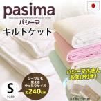 パシーマ 日本製 シングル 145×240cm 肌掛け布団・フラットシーツ兼用  洗えるキルトケット pasima