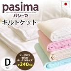 パシーマ 日本製 ダブル 180×240cm 肌掛け布団・フラットシーツ兼用  洗えるキルトケット ワイド pasima 布巾のおまけ付き