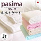 パシーマ 日本製 ジュニア 120×180cm 肌掛け布団・フラットシーツ兼用  洗えるキルトケット セミシングル pasima