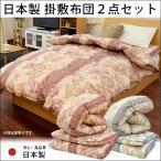 羽毛布団 セット シングル 日本製 ダウン85%羽毛掛け布団 & 4層式 合繊 敷き布団 2点セット 組布団