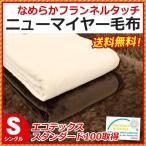 マイクロファイバー毛布 シングル エコテックス100取得 ニューマイヤー フランネル毛布 ブランケット