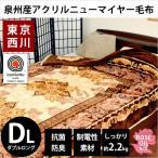 ショッピング西川 西川 毛布 ダブル 静電気防止 抗菌防臭 日本製 アクリル100% ニューマイヤー毛布 ブランケット