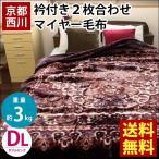 ショッピング毛布 毛布 ダブル 京都西川 衿付き2枚合わせマイヤー掛け毛布 ウォッシャブル ブランケット