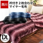 ショッピング西川 西川 毛布 ダブル 2枚合わせマイヤー毛布 ブランケット コアラ